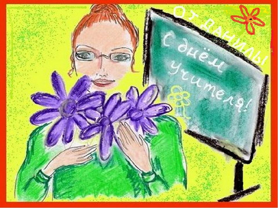 Нарисовать открытку на день рождения учительнице своими руками, дню библиотекаря открытка