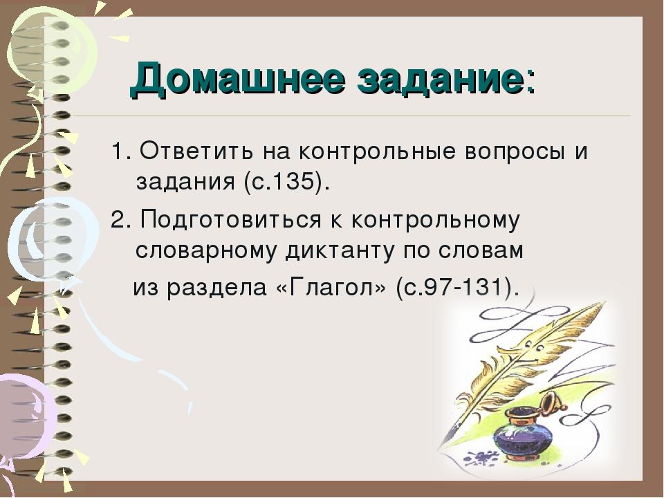 Домашнее задание: 1. Ответить на контрольные вопросы и задания (с.135). 2. По...