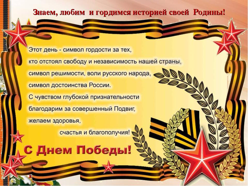 Текст открытки ко дню победы