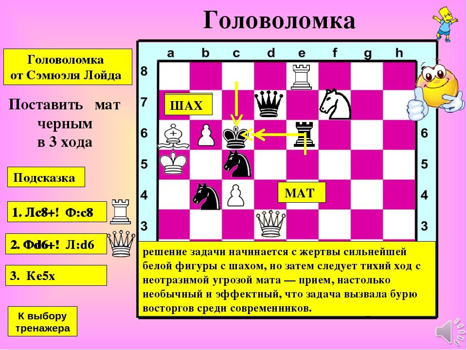 Головоломка Поставить мат черным в 3 хода Головоломка от Сэмюэля Лойда 1. Лс8...