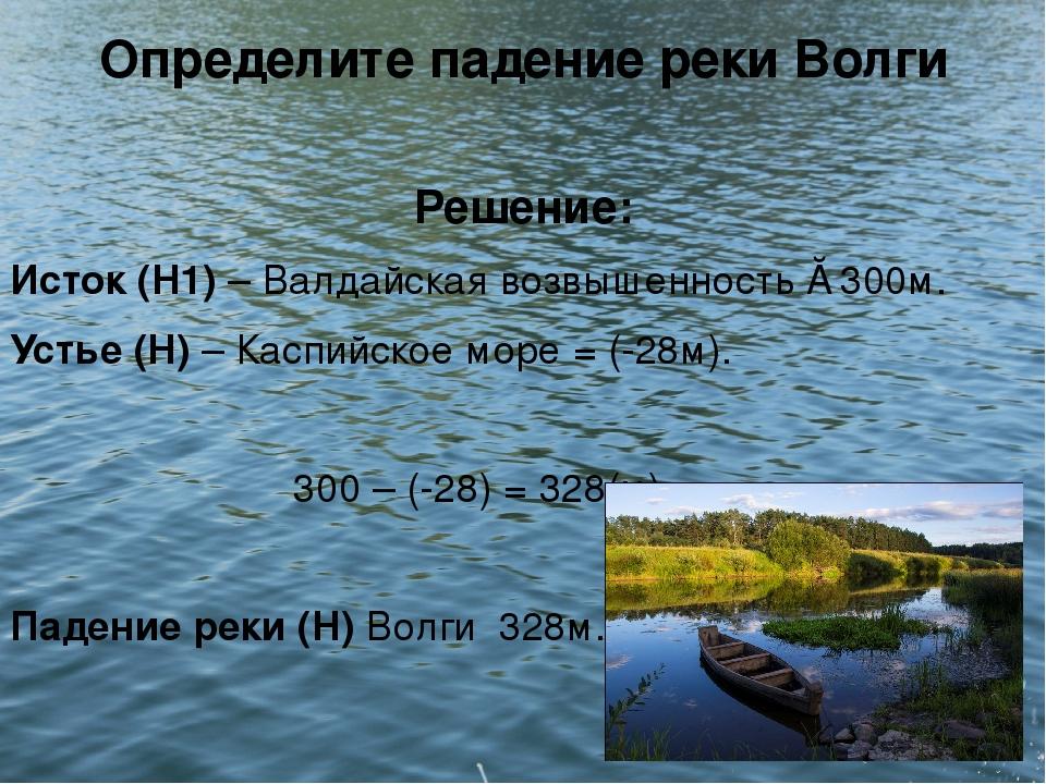 красавица реки россии от истока до устья фото редакции решили, что