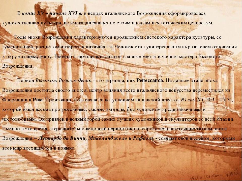 Реферат по мхк золотой век возрождения 5344