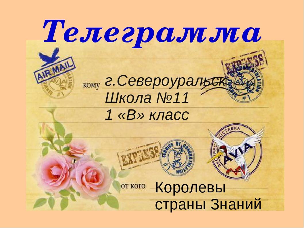 Прикольные картинки телеграмма, открытка