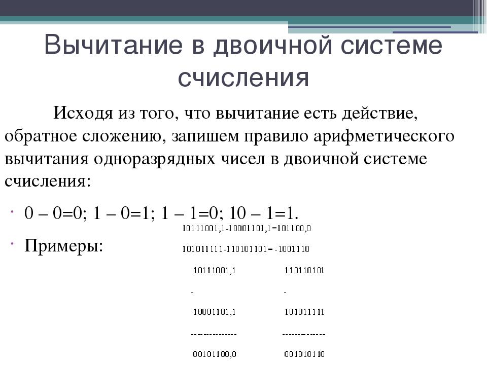 Вычитание в двоичной системе счисления Исходя из того, что вычитание есть д...