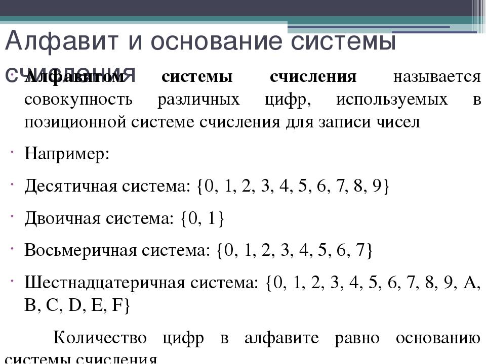 Алфавит и основание системы счисления Алфавитом системы счисления называется...