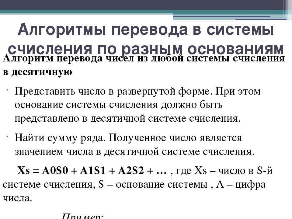 Алгоритмы перевода в системы счисления по разным основаниям Алгоритм перевода...