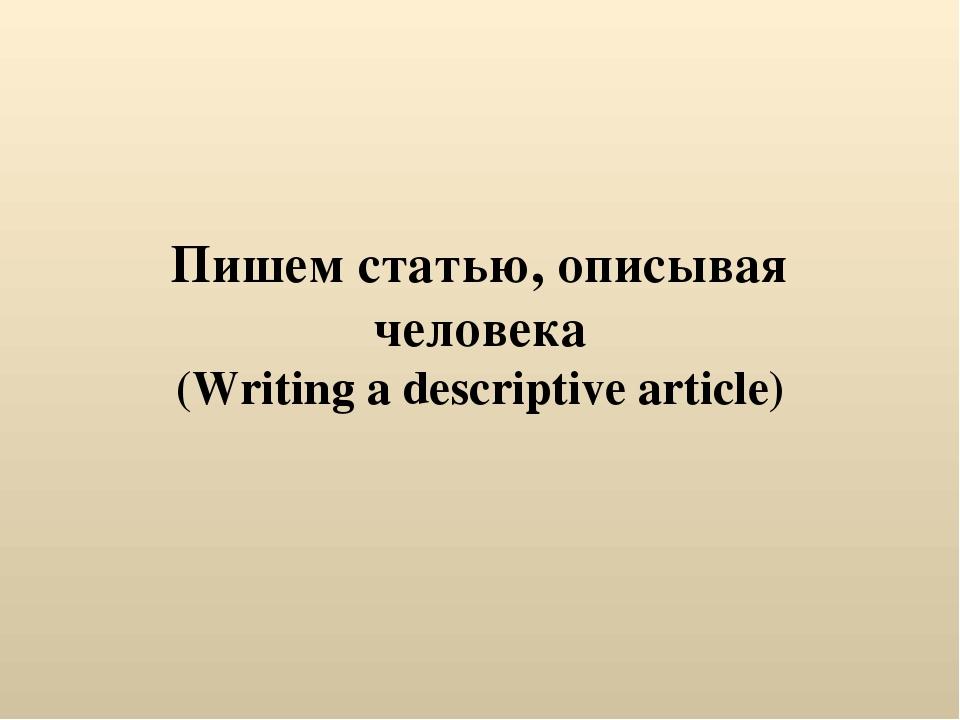 Пишем статью, описывая человека (Writing a descriptive article)