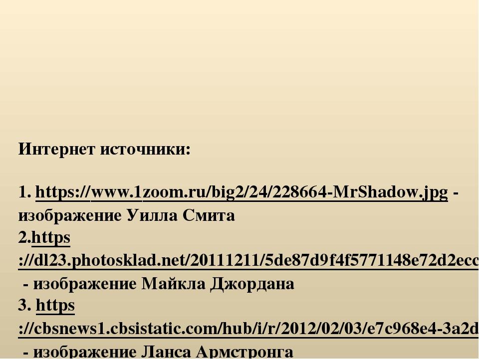 Интернет источники: 1. https://www.1zoom.ru/big2/24/228664-MrShadow.jpg - изо...