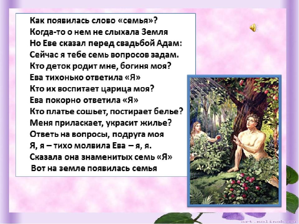Стихи про адама и еву на свадьбу