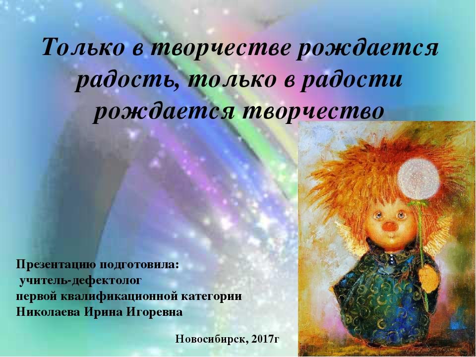Только в творчестве рождается радость, только в радости рождается творчество...