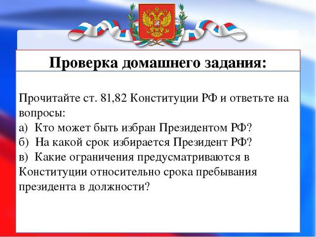 Презентация по обществознанию на тему Права и обязанности  Проверка домашнего задания Прочитайте ст 81 82 Конституции РФ и ответьте на