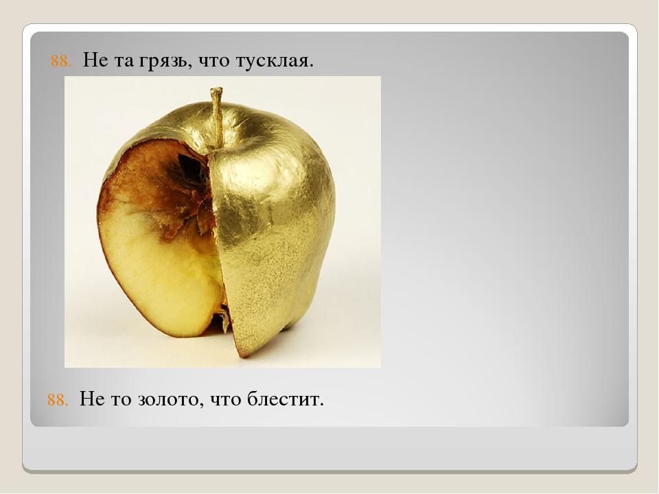 картинка гнилое яблоко внутри своей работе они