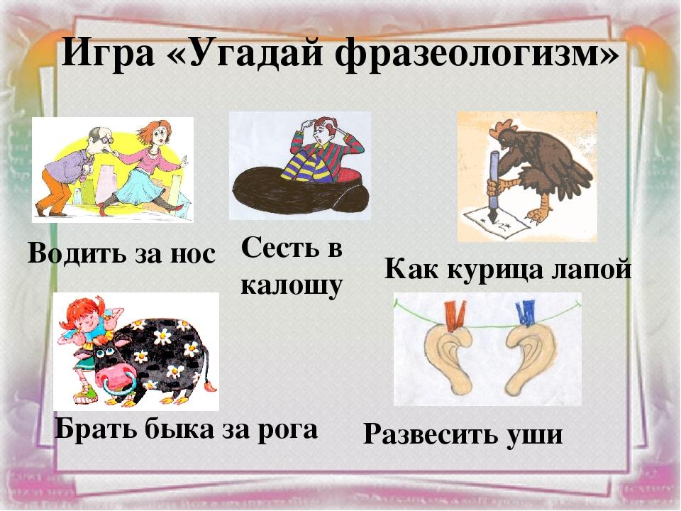 Фразеологизмы с как примеры и картинки хочу