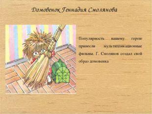 Домовенок Геннадия Смолянова Популярность нашему герою принесли мультипликаци