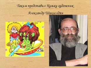 Таким представил Кузьку художник Александр Шахгелдян