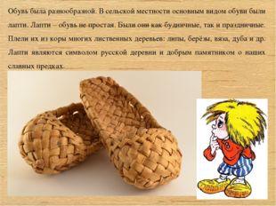 Обувь была разнообразной. В сельской местности основным видом обуви были лапт