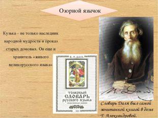 Кузька – не только наследник народной мудрости и проказ старых домовых. Он е