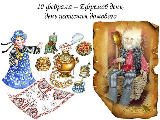 10 февраля – Ефремов день, день угощения домового