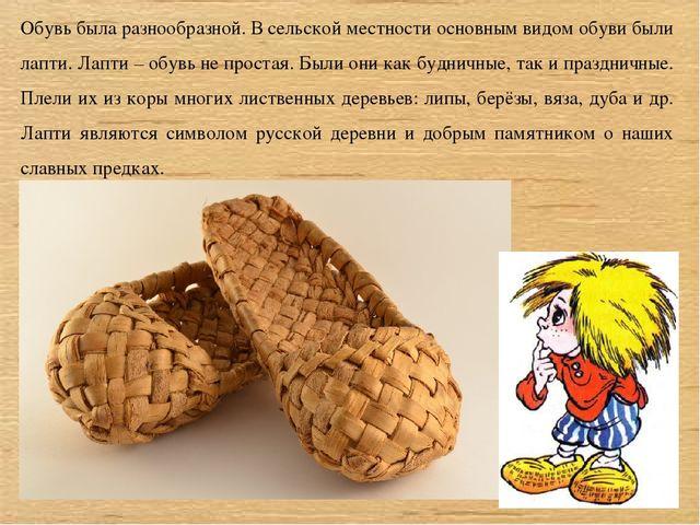 Обувь была разнообразной. В сельской местности основным видом обуви были лапт...