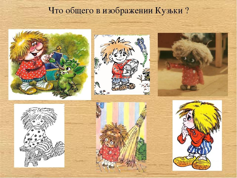 Что общего в изображении Кузьки ?