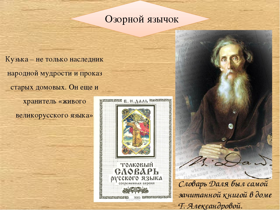Кузька – не только наследник народной мудрости и проказ старых домовых. Он е...