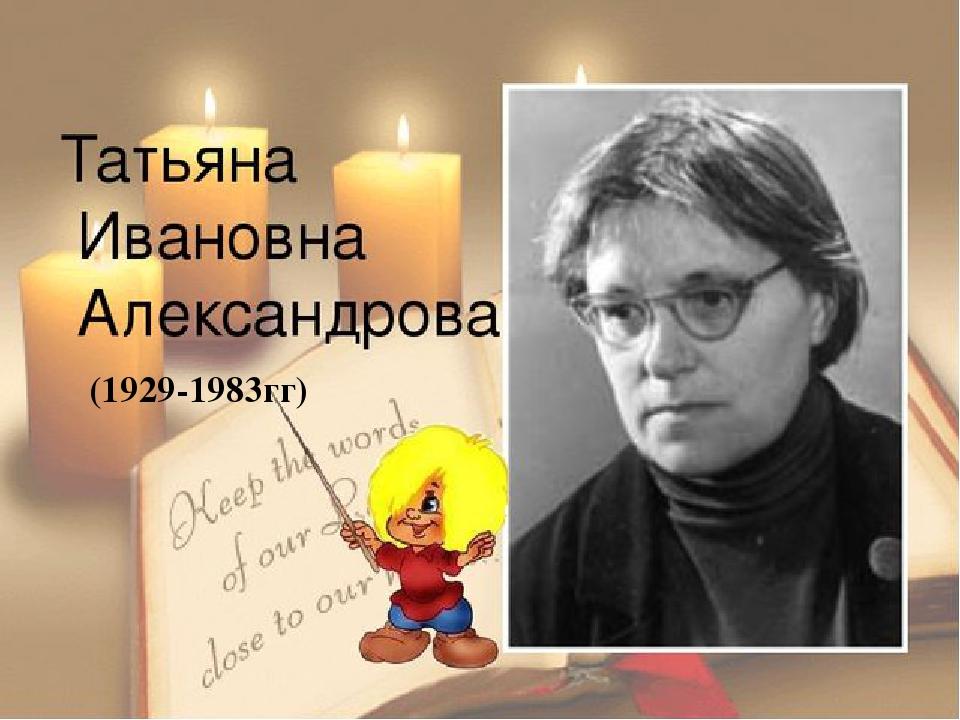 Татьяна Александрова 1929 -1983 К 80-летнему юбилею писательницы и художницы...