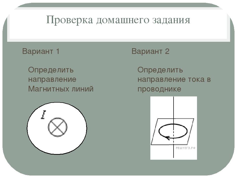 Проверка домашнего задания Вариант 1 Определить направление Магнитных линий...