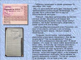 Геббельс записывал в своем дневнике 10 сентября 1941 года: «Мы и в дальнейше