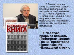 В Ленинграде на книгу был наложен запрет. Впервые небольшая ее часть была оп