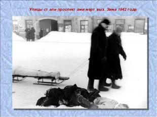 1942 года Улицы стали проспектами мертвых. Зима 1942 года