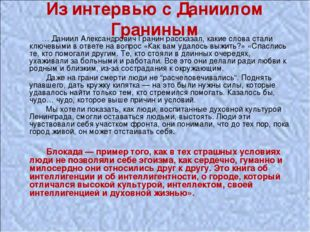 Из интервью с Даниилом Граниным … Даниил Александрович Гранин рассказал, каки