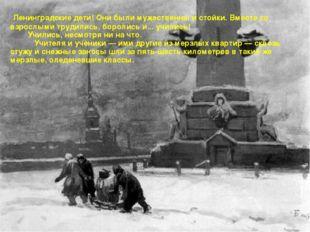 Ленинградские дети! Они были мужественны и стойки. Вместе со взрослыми труди