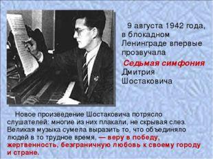 9 августа 1942 года, в блокадном Ленинграде впервые прозвучала Седьмая симфо