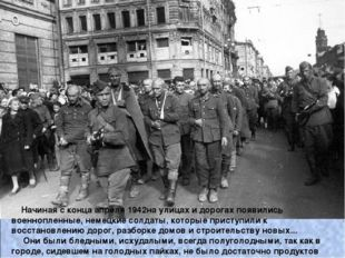 Начиная с конца апреля 1942на улицах и дорогах появились военнопленные, неме