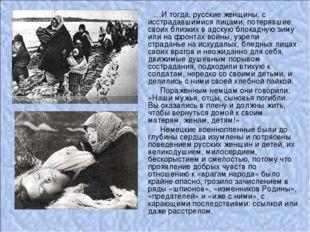 …И тогда, русские женщины, с исстрадавшимися лицами, потерявшие своих близки