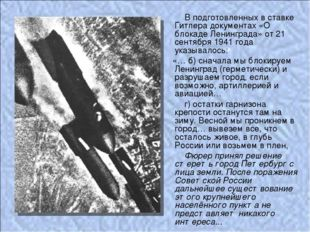 В подготовленных в ставке Гитлера документах «О блокаде Ленинграда» от 21 се