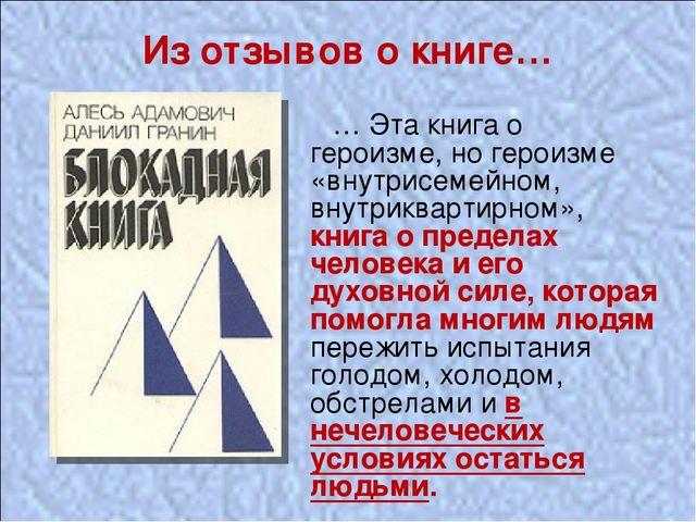 Из отзывов о книге… … Эта книга о героизме, но героизме «внутрисемейном, внут...