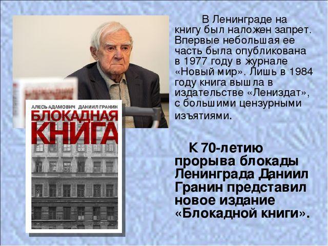 В Ленинграде на книгу был наложен запрет. Впервые небольшая ее часть была оп...