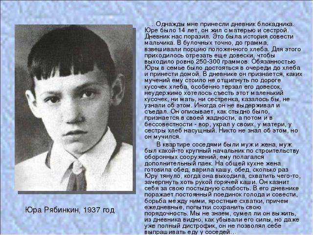 …Однажды мне принесли дневник блокадника. Юре было 14 лет, он жил с матерью...