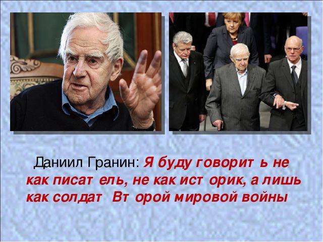 Даниил Гранин: Я буду говорить не как писатель, не как историк, а лишь как с...