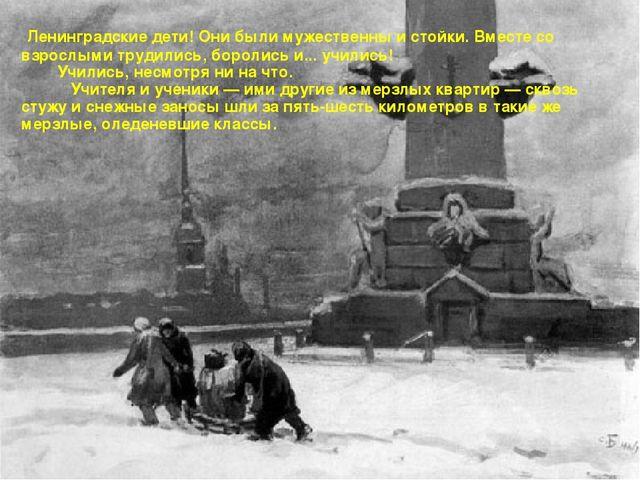 Ленинградские дети! Они были мужественны и стойки. Вместе со взрослыми труди...