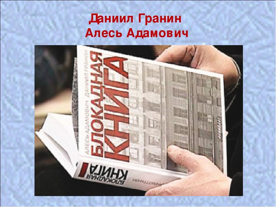 """Даниил Гранин Алесь Адамович """"Блокадная книга"""""""