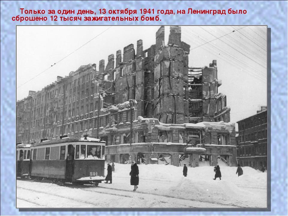 Только за один день, 13 октября 1941 года, на Ленинград было сброшено 12 тыс...