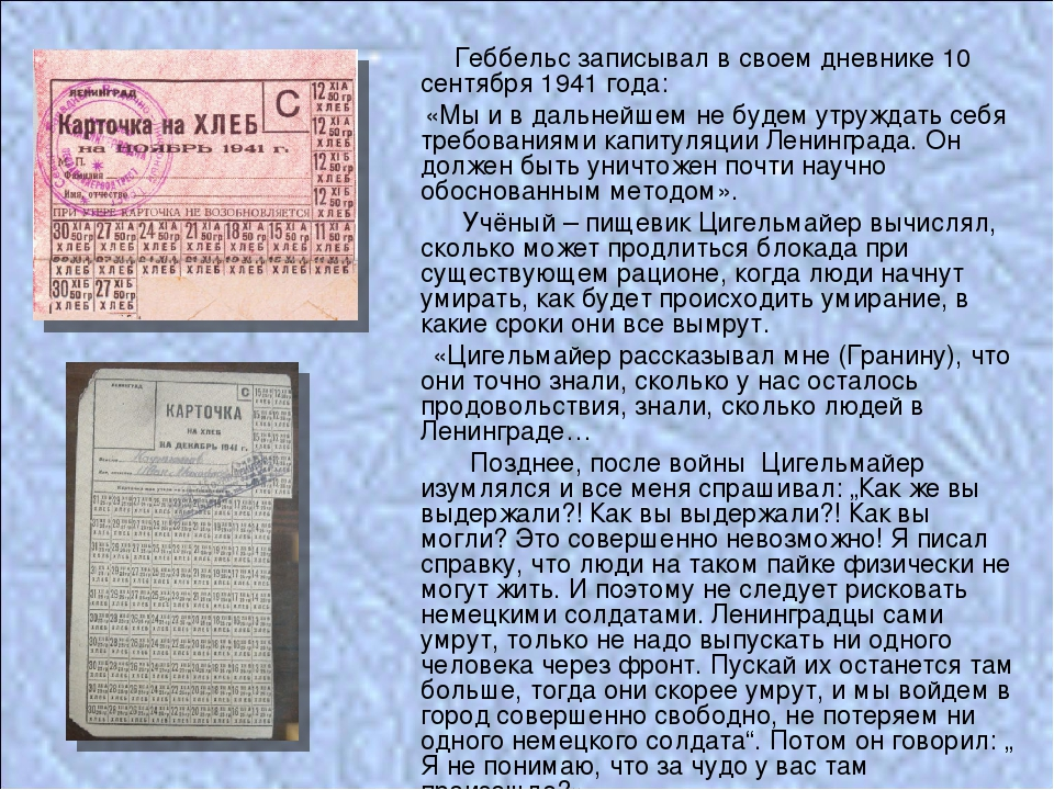 Геббельс записывал в своем дневнике 10 сентября 1941 года: «Мы и в дальнейше...