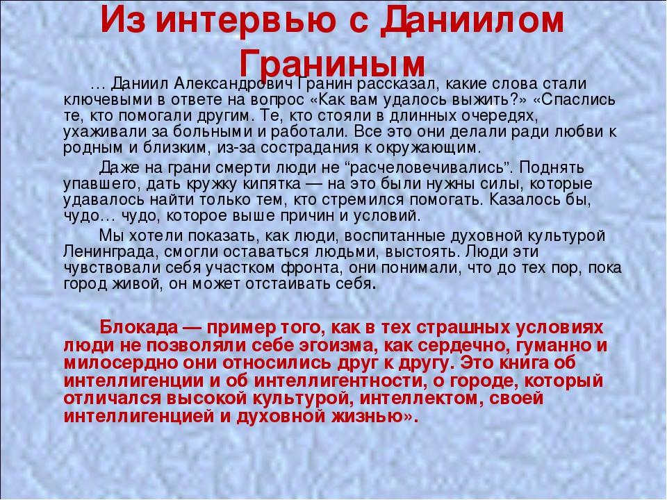 Из интервью с Даниилом Граниным … Даниил Александрович Гранин рассказал, каки...