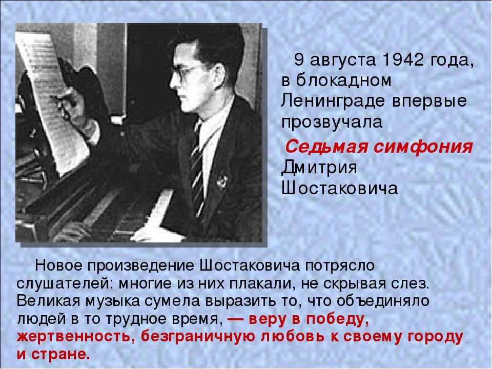 9 августа 1942 года, в блокадном Ленинграде впервые прозвучала Седьмая симфо...