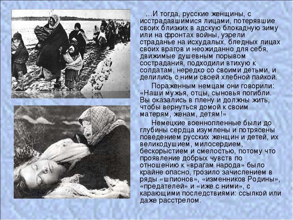 …И тогда, русские женщины, с исстрадавшимися лицами, потерявшие своих близки...