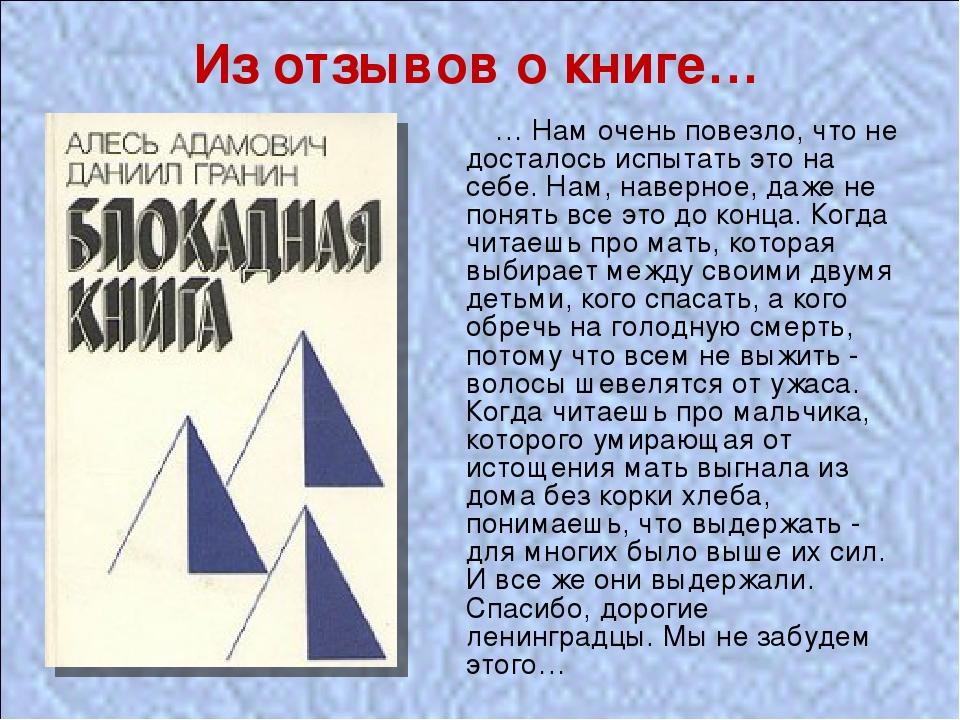 Из отзывов о книге… … Нам очень повезло, что не досталось испытать это на се...