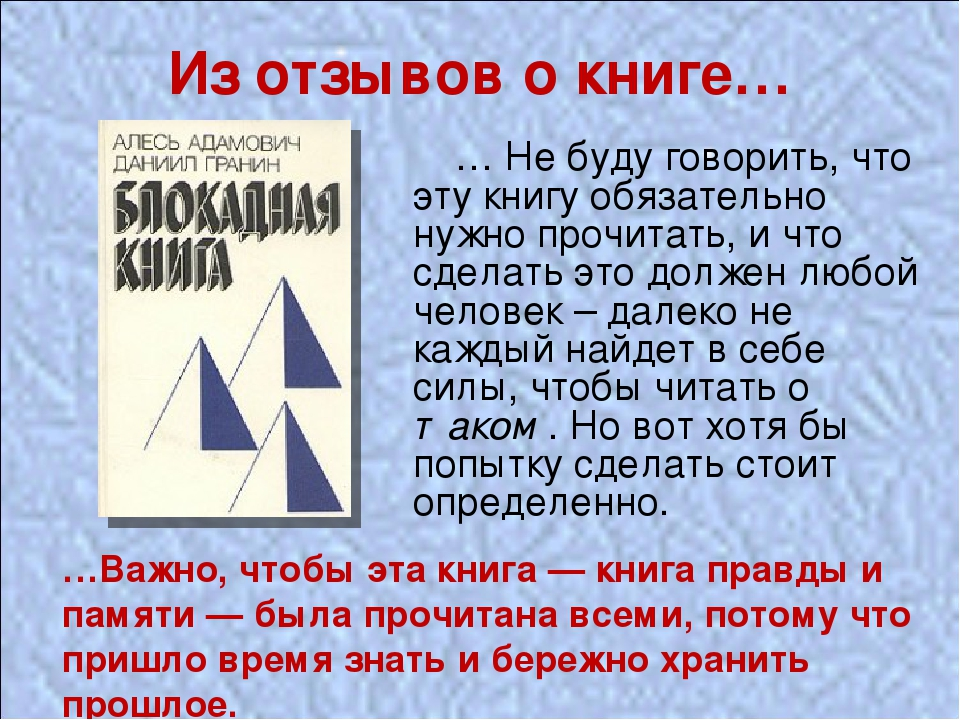 Из отзывов о книге… … Не буду говорить, что эту книгу обязательно нужно прочи...