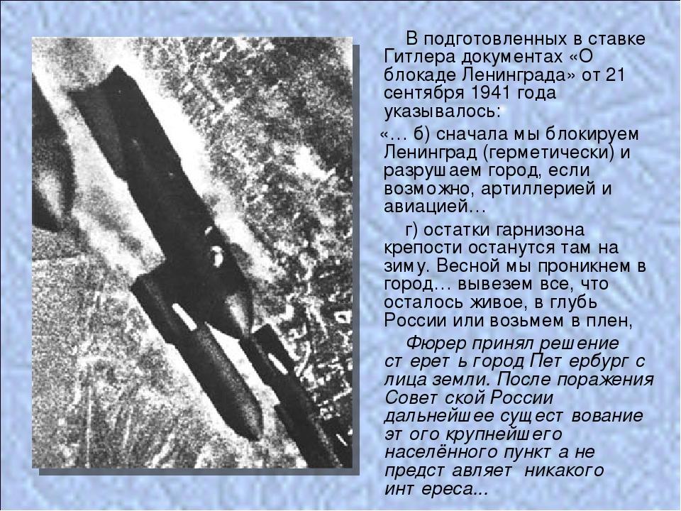В подготовленных в ставке Гитлера документах «О блокаде Ленинграда» от 21 се...